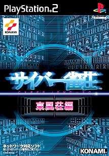 Cyber Jansou (Japan)