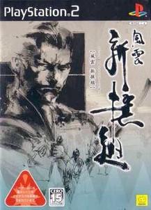 Fuuun Shinsengumi (Japan)