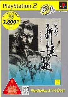 Fuuun Shinsengumi (Taikenban) (Japan)
