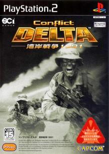 Conflict Delta: Wangan Sensou 1991 (Japan)