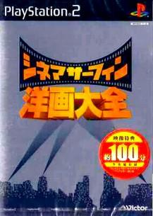 Cinema Surfing: Youga Taizen (Japan)