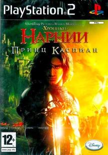 Хроники Нарнии: Принц Каспиан (Russia)