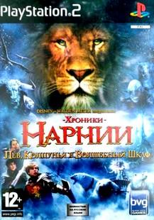 Хроники Нарнии: Лев, Колдунья и Волшебный Шкаф (Russia)