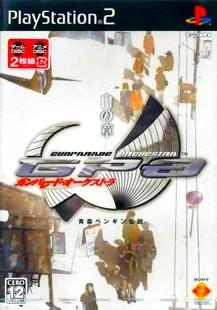 Gunparade Orchestra: Shiro no Shou - Aomori Penguin Densetsu (Japan)